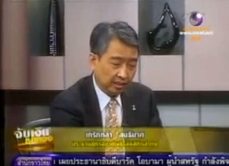 Reform of Railway Thailand by Thailog (Part 1/2)