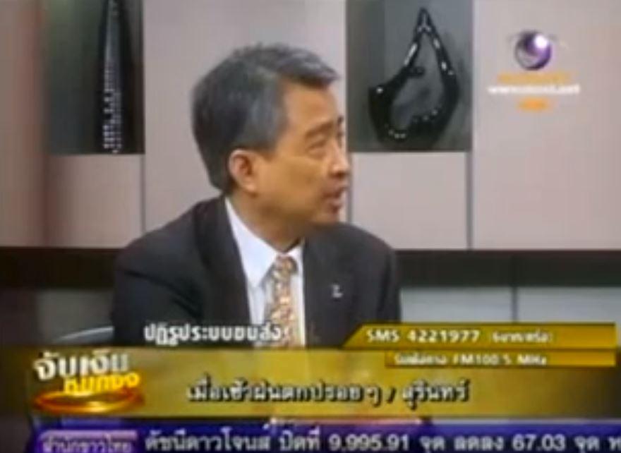 Reform of Railway Thailand by Thailog (Part 2/2)